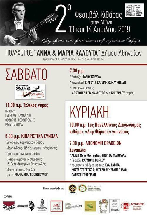 Dimitris Fampas Guitar Festival